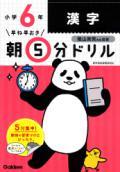 【学研】 早ね早おき朝5分ドリル 小6漢字