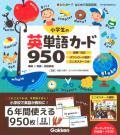 【学研】 小学生の英単語カード950 英検対応 ダウンロード音声 ミニポスターつき