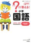 【学研】 ?に答える!小学国語 改訂版