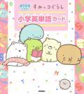 【学研】 すみっコぐらし 小学英単語カード
