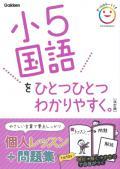 (2020年3月中旬発売予定)【学研】 小5国語をひとつひとつわかりやすく。 改訂版