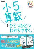(2020年3月中旬発売予定)【学研】 小5算数をひとつひとつわかりやすく。 改訂版
