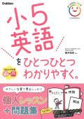 (2020年3月中旬発売予定)【学研】 小5英語をひとつひとつわかりやすく。