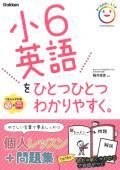 (2020年3月中旬発売予定)【学研】 小6英語をひとつひとつわかりやすく。