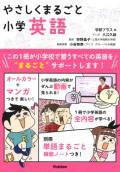 (2020年3月中旬発売予定)【学研】 やさしくまるごと小学英語