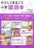 (2020年2月下旬発売予定)【学研】 やさしくまるごと小学国語 改訂版