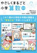 (2020年2月下旬発売予定)【学研】 やさしくまるごと小学算数 改訂版