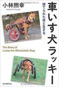【取寄になります】毎日新聞出版 車いす犬ラッキー(2018課題図書)