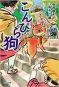 【取寄になります】くもん出版 こんぴら狗(2018課題図書)