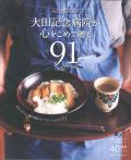 大田記念病院が心をこめて贈る91のレシピ