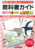 *小学校教科書ガイド 光村図書版 国語4年 【H27〜】