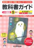 *小学校教科書ガイド 光村図書版 国語5年 【H27〜】