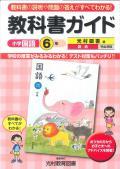*小学校教科書ガイド 光村図書版 国語6年 【H27〜】