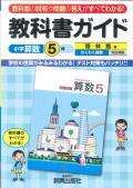 *小学校教科書ガイド 啓林館版 算数5年 【H27〜】