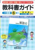 *小学校教科書ガイド 啓林館版 算数6年 【H27〜】