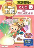 ドリルの王様  東京書籍  国語1年 (H27〜)