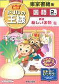 ドリルの王様  東京書籍  国語2年 (H27〜)