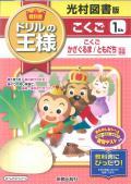 ドリルの王様  光村図書  国語1年 (H27〜)
