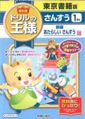 ドリルの王様  東京書籍  算数1年 (H27〜)