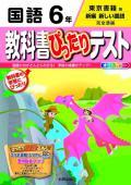 ぴったりテスト 東京書籍  国語6年 【H27年〜】