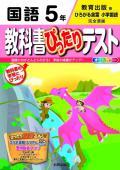 ぴったりテスト 教育出版  国語5年 【H27年〜】