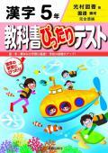 ぴったりテスト 光村図書 漢字5年 【H27年〜】