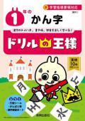 ドリルの王様 1年のかん字(漢字)