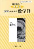 数研出版 *326 教科書ガイド 数研版 改訂版 高等学校数学B