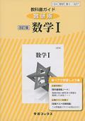 数研出版版 *327 教科書ガイド 改訂版 数学�