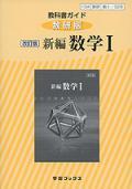 数研出版版 *329 教科書ガイド 改訂版 新編数学�
