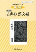 数研出版 *344  数研版 教科書ガイド 改訂版 古典B漢文編