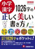 受験研究社 自由自在pocket 小学漢字  1026字の正しく、美しい書き方