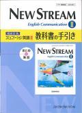 【増進堂受験研究社】コミュニケーション英語II ニューストリーム 教科書の手引き: まとめ&演習