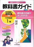 教科書ガイド 光村図書版 中学国語 1年 (H28〜)