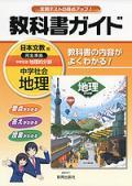 教科書ガイド 日本文教版 中学社会 地理 (H28〜)