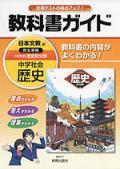 教科書ガイド 日本文教版 中学社会 歴史 (H28〜)