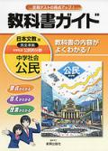 教科書ガイド 日本文教版 中学社会 公民 (H28〜)