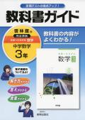 教科書ガイド 啓林館 中学数学3年 (H28〜)