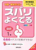 ズバリよくでる  東京書籍 中国 1年 (H28〜)