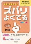 ズバリよくでる  東京書籍 中社 地理 (H28〜)