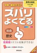 ズバリよくでる  教育出版 中社 歴史 (H28〜)