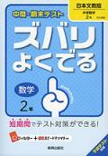 ズバリよくでる  日本文教出版 中数 2年 (H28〜)