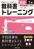 教科書トレーニング 学校図書版 中学国語1年 (H28〜)