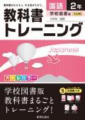 教科書トレーニング 学校図書版 中学国語2年 (H28〜)