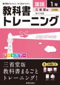 教科書トレーニング 三省堂版 中学国語1年 (H28〜)