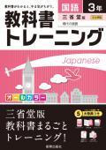 教科書トレーニング 三省堂版 中学国語3年 (H28〜)