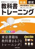 教科書トレーニング 東京書籍版 歴史 (H28〜)