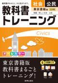 教科書トレーニング 東京書籍版 公民 (H28〜)