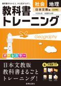 教科書トレーニング 日本文教版 地理 (H28〜)