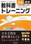教科書トレーニング 日本文教版 歴史 (H28〜)